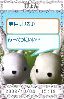 061004pyonusabi4.jpg