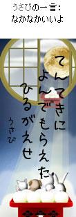 061014tanzaku5.jpg