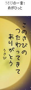 061014tanzaku8.jpg