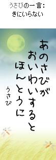 061014tanzaku9.jpg