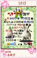 061017tadasukechan15.jpg