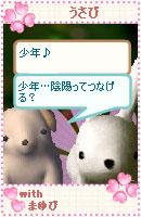 061017tadasukechan5.jpg