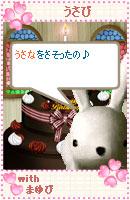 061017usabiyokoku1.jpg