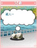 061017usamechan10.jpg