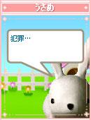 061017usamechan14.jpg