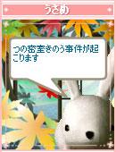 061017usamechan18.jpg