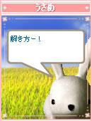 061017usamechan24.jpg