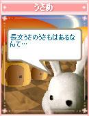 061017usamechan29.jpg