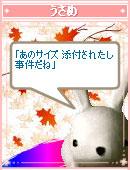 061017usamechan32.jpg