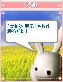 061017usamechan33.jpg
