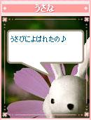 061017usanayokoku1.jpg