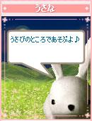061017usanayokoku2.jpg