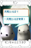 061019monchan12.jpg