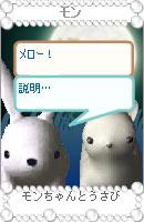 061019monchan16.jpg