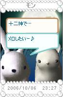 061019monchan17.jpg