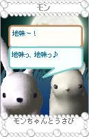 061019monchan19.jpg