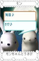 061019monchan21.jpg