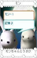 061019monchan23.jpg