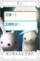 061019monchan27.jpg