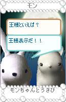 061019monchan28.jpg