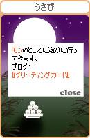 061019monchan5.jpg