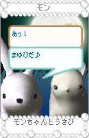 061019monchan9.jpg