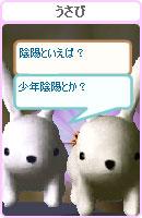 061022usamechan14.jpg