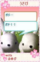 061022usamechan22.jpg