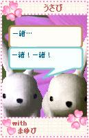 061022usamechan5.jpg