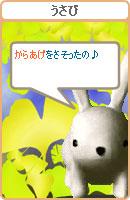 061024karaagechan2.jpg