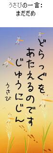061025tanzaku3.jpg