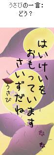 061025tanzaku8.jpg