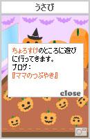 061028chorosukechan1.jpg