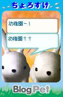 061028chorosukechan5.jpg