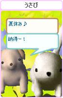 061028kanomuchan5.jpg