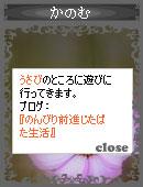 061028kanomutegami2.jpg