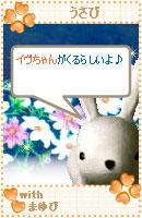061028usabiyokoku1.jpg