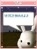 061030usamiyokoku1.jpg