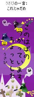 061031tanzaku4.jpg
