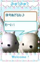 061105myumyuusamo3.jpg