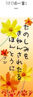 061106tanzaku1.jpg