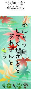 061106tanzaku3.jpg
