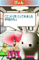 061108pyonchan11.jpg
