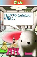 061108pyonchan12.jpg