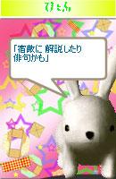 061108pyonchan13.jpg