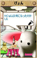 061108pyonchan15.jpg