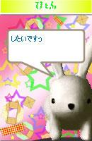 061108pyonchan4.jpg