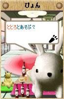 061108pyonchan5.jpg