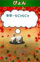 061108pyonchan8.jpg