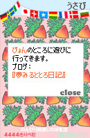 061108pyonusabi2.jpg